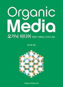 오가닉 미디어