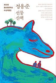 정용준 선릉 산책
