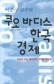 쿠오바디스 한국경제
