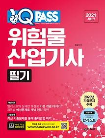 2021 1QPASS 원큐패스 위험물산업기사 필기