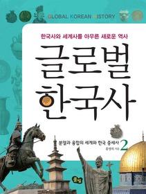 글로벌 한국사 2