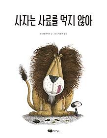 사자는 사료를 먹지 않아