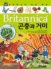 브리태니커 만화 백과 - 곤충과 거미