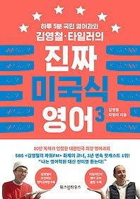 김영철, 타일러의 진짜 미국식 영어 3