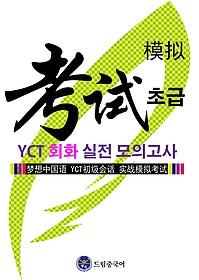 드림중국어 YCT 회화 (초급) 실전 모의고사
