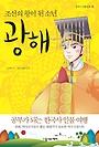 광해 : 조선의 왕이 된 소년