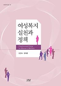 여성복지 실천과 정책
