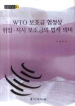 """<font title=""""WTO 보조금 협정상 위임지시 보조금의 법적 의미 """">WTO 보조금 협정상 위임지시 보조금의 법적...</font>"""