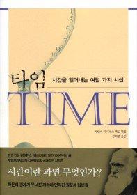 타임, 시간을 읽어내는 여덟 가지 시선