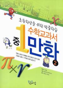 수학교과서 중1 만화 2