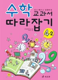 수학 교과서 따라잡기 4-2
