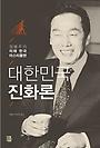대한민국 진화론 - 정봉주의 미래 한국 마스터플랜