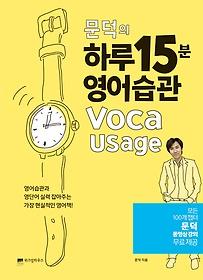 문덕의 하루 15분 영어습관 - Voca Usage