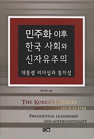 민주화 이후 한국 사회와 신자유주의