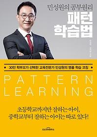 패턴학습법 : 민성원의 공부원리 = PATTERN LEARNING