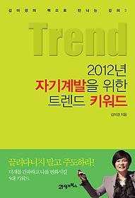 2012년 자기계발을 위한 트렌드 키워드
