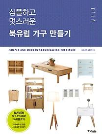 (심플하고 멋스러운) 북유럽 가구 만들기 = Simple And Modern Scandinavian Furniture