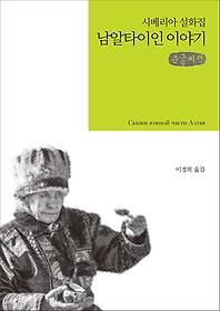 남알타이인 이야기 (큰글씨책)