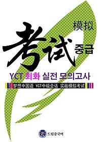 드림중국어 YCT 회화 (중급) 실전 모의고사
