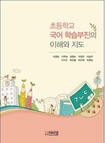초등학교 국어 학습부진의 이해와 지도