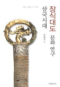 삼국시대 장식대도 문화연구