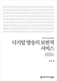 디지털 방송의 보편적 서비스 (큰글씨책)