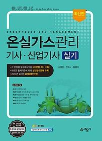 온실가스관리기사 산업기사 실기