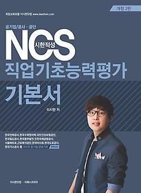 """<font title=""""[3권분철] 2018 NCS 직업기초능력평가 기본서"""">[3권분철] 2018 NCS 직업기초능력평가 기본...</font>"""