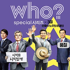 "<font title=""who special 후 스페셜 3권세트 - 정치인(노무현/문재인/안철수)"">who special 후 스페셜 3권세트 - 정치인(...</font>"