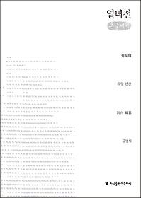 열녀전 (큰글씨책)