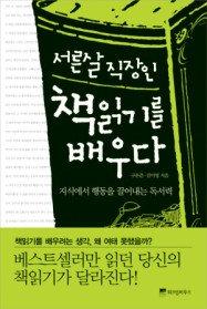 서른살 직장인 책읽기를 배우다