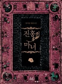 진홍의 마녀 1