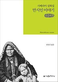 만시인 이야기 (큰글씨책)