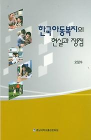 한국아동복지의 현실과 쟁점