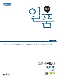 일품 고등 수학 684제 (상/ 2021)