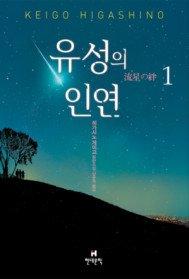 유성의 인연 : 히가시노 게이고 장편소설. 1