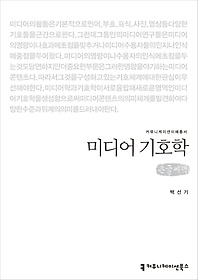 미디어 기호학 (큰글씨책)
