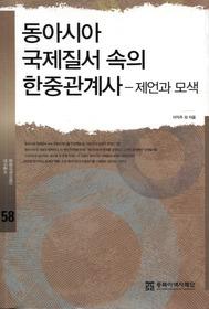 동아시아 국제질서 속의 한중관계사