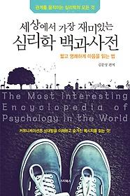세상에서 가장 재미있는 심리학 백과사전 1