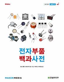 전자부품 백과사전 3
