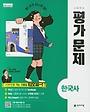 천재교육 평가문제집 고등 한국사 (최병택) / 2015 개정 교육과정