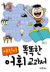 똑똑한 어린이 어휘 교과서