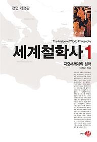 세계철학사 1