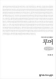 루머 (큰글씨책)