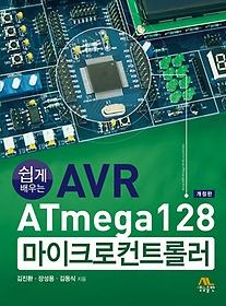 AVR ATmega128 마이크로컨트롤러 - 수정판