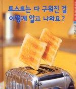 "<font title=""토스트는 다 구워진 걸 어떻게 알고 나와요?"">토스트는 다 구워진 걸 어떻게 알고 나와요...</font>"