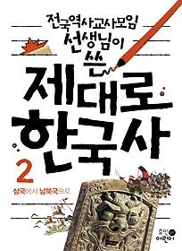 "<font title=""전국역사교사모임 선생님이 쓴 제대로 한국사 2"">전국역사교사모임 선생님이 쓴 제대로 한국...</font>"
