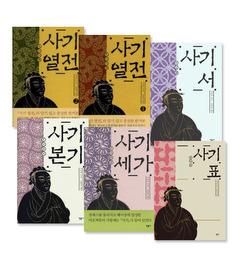 <사기> 완간 패키지 (전6권)