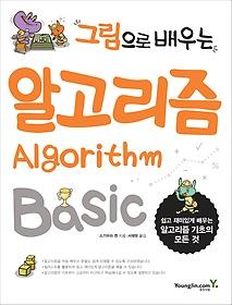 그림으로 배우는 알고리즘 Algorithm Basic