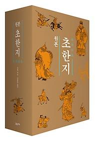 원본 초한지 3권 세트